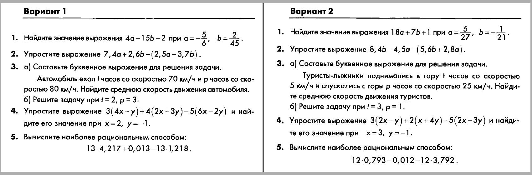 Алгебра 7 класс математическая девушка модель контрольная работа сайты веб камер модели