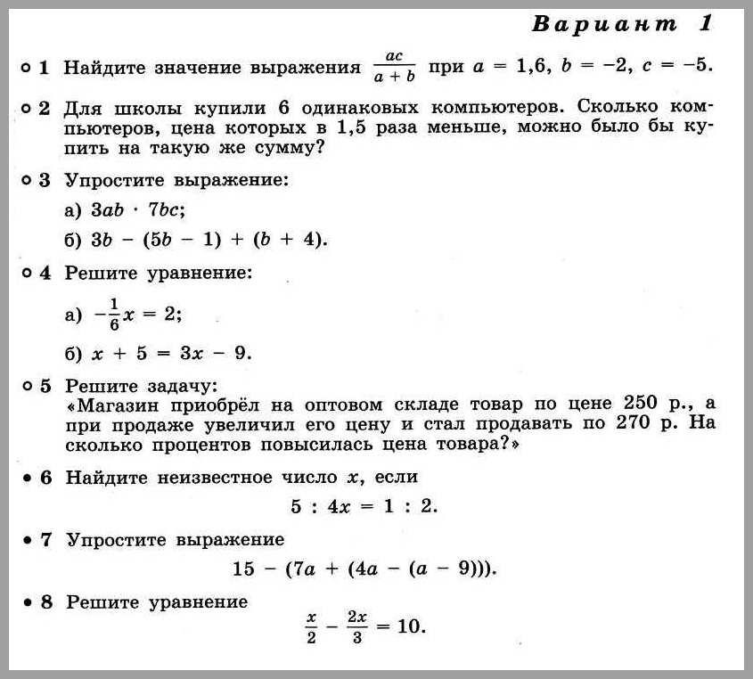 Контрольная работа по теме математическая девушка модель 7 класс модели онлайн абинск