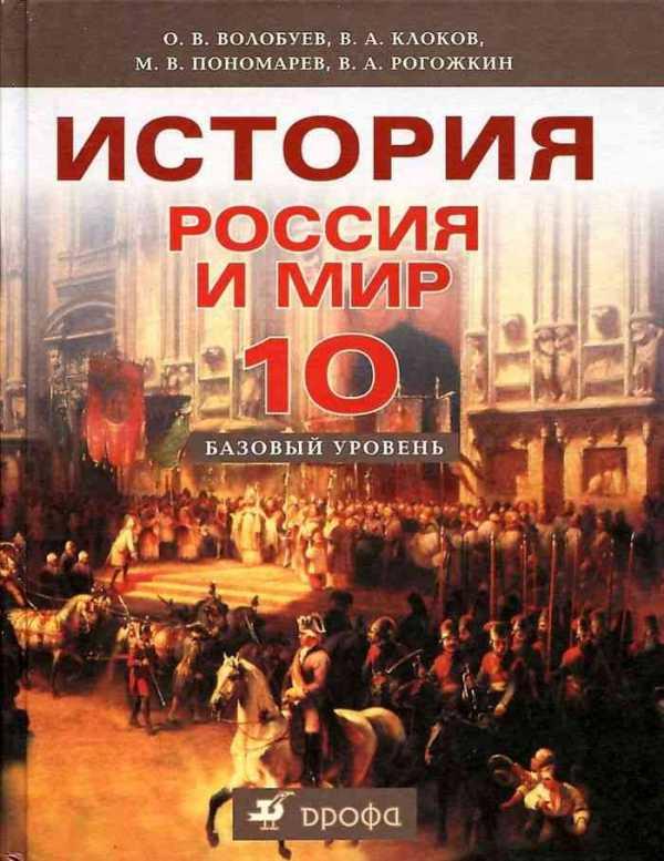 Россия в мире. 10 класс. Базовый уровень. Учебник. Фгос.