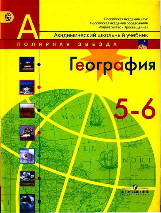 географические модели земли 5 класс контрольная работа с ответами дронов